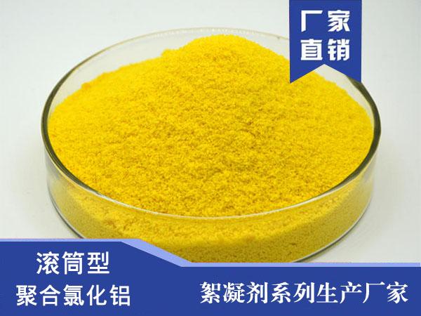 滚筒型聚合氯化铝