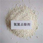 目前市面上常用的氨氮去除方法,哪种更合适?